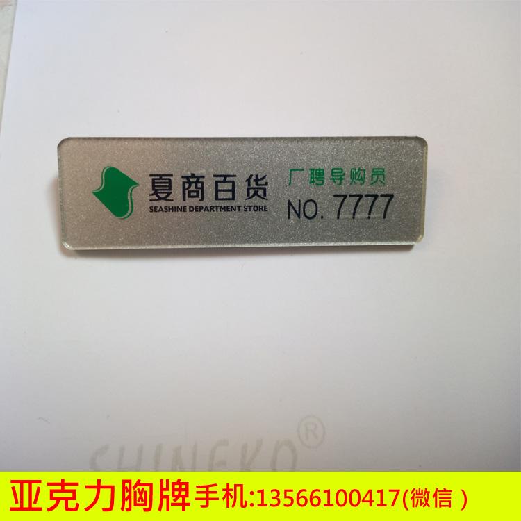 高档亚克力胸牌生产定制员工胸牌